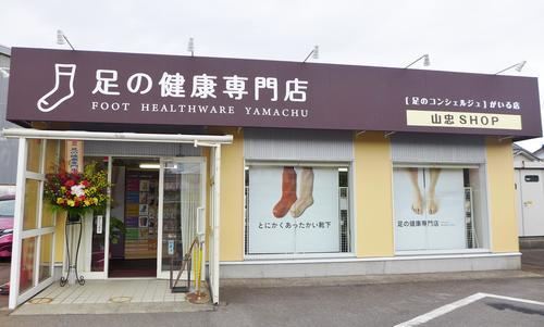 山忠の直営店「足の健康専門店 山忠SHOP」がオープンしました。
